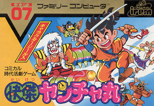 Kid Niki Famicom box art. 'Cause everything's cooler in Japanese.